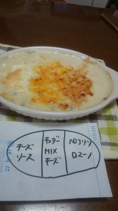 グラタンチーズ品評①