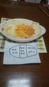 グラタンチーズ品評②